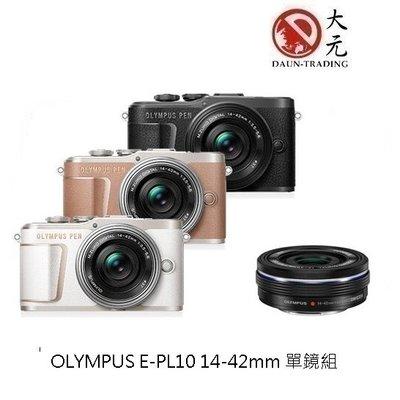 *大元˙台南*【送背帶】OLYMPUS E-PL10 14-42mm EZ KIT/ EPL9  GF10 公司貨