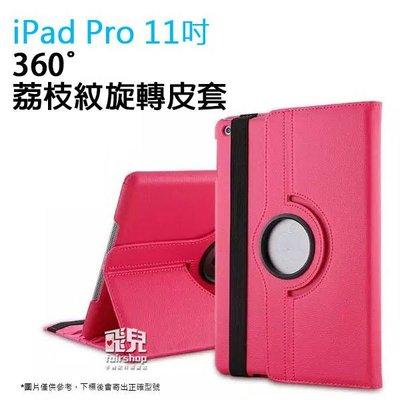 【飛兒】隨意轉動!APPLE iPad Pro 11吋 360度荔枝紋旋轉皮套 超薄支架 平板保護套 198