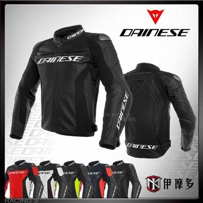 伊摩多※義大利 DAiNESE RACING 3 LEATHER JACKET 防摔衣 皮衣 夾克。全黑 5色可選