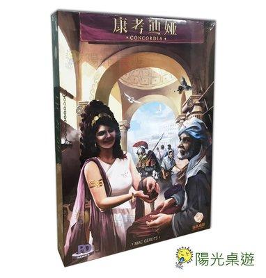 【陽光桌遊世界】和諧羅馬 康考迪娅 Concordia 繁體中文版 正版 益智遊戲 康考迪婭