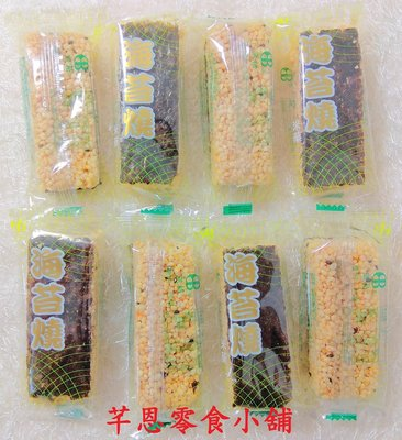 【芊恩零食小舖】海苔燒米菓 量販包 3000g 550元 海苔燒 海苔燒米果 米果 米菓
