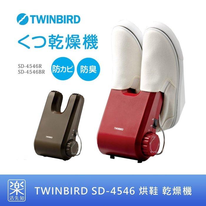 【樂活先知】《現貨》日本 TWINBIRD SD-4546 下雨天 烘鞋 乾燥機 除濕機 (紅/棕)