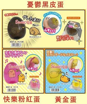《東京家族》 日本進口 彩色版 gudetama蛋黃哥捏捏樂 出氣包 出氣球 捏捏球 舒壓玩具 紅 黑 金  3選1