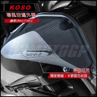 Q3機車精品 KOSO 導風空濾外蓋 空濾外蓋 空濾蓋 外蓋 適用 SMAX FORCE S妹
