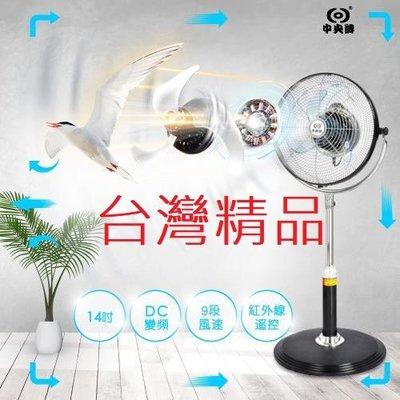 #免運 #可刷卡~外銷美、日~~台灣精品~~中央牌AI內旋DC變頻對流風扇KDS-142SR