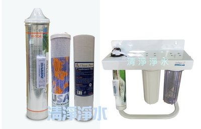 【清淨淨水店】Everpure H-104/H104三道淨水器《生飲》搭配2道NSF前置+ H104濾心。2500元