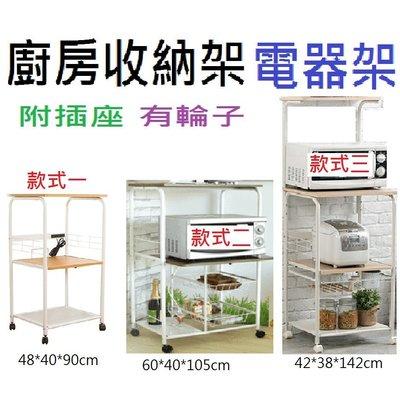 廚房架五層多 置物架三層二抽四層雙抽 架微波爐架收納置物架廚房櫃櫥櫃可移動式五層收納 架 櫃微波爐架