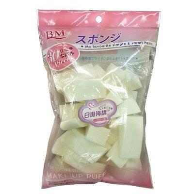 美妝小物 三角錐海綿 白色 30入 N408【小7美妝】