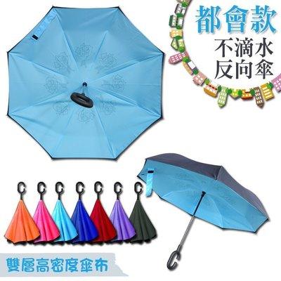 都會款 花紋系列 不滴水反向傘/反摺傘/C型把手/雨傘/晴傘/陽傘/雙層/隔熱/防曬/降溫/省力/對流/快乾