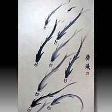 【 金王記拍寶網 】S1816  齊白石款 水墨魚群紋圖 手繪水墨書畫 老畫片一張 罕見 稀少