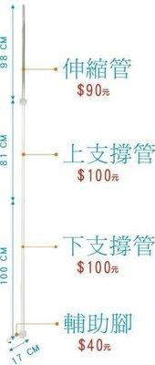 巴塞隆納家具─伸縮防塵屏風零件 (含訂製特殊規格零件)