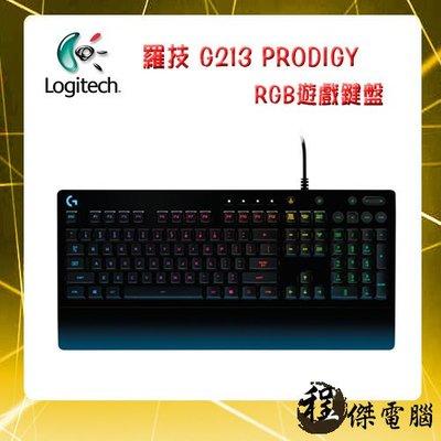『高雄程傑電腦』Logitech 羅技 G213 PRODIGY RGB遊戲鍵盤【實體店面】