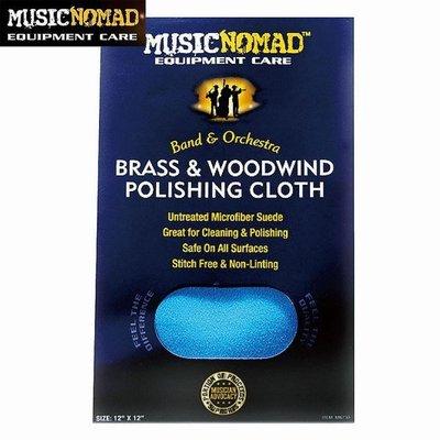 ☆ 唐尼樂器︵☆ Music Nomad (MN730) 銅管木管我都管超細纖維布/擦琴布