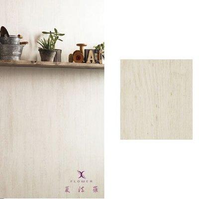 【夏法羅 窗藝】日本進口 時尚簡約 仿木材 仿木紋 仿建材 居家風格 壁紙CF_096504