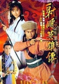 【射雕英雄傳】張智霖 朱茵 羅嘉良 2碟(雙語)DVD