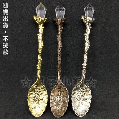 ☆菓子小舖☆《氣質下午茶必備神器-復古歐式宮廷奢華咖啡勺 小勺子 調味勺》