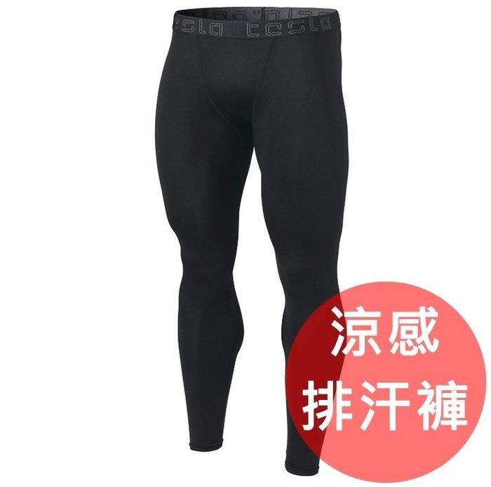 《FOS》日本 TESLA 涼感 排汗褲 (2入組) 速乾 緊身褲 長褲 防曬 夏天 運動 健身 慢跑 團購 熱銷 新款