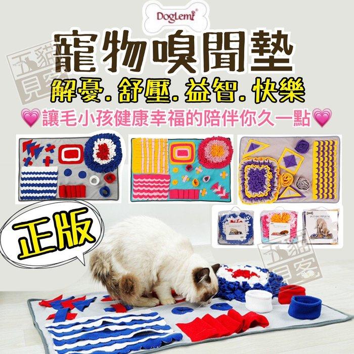 正版ISO認證 【覓食墊 L號】嗅聞墊 慢食碗墊 舒壓 益智玩具 慢食碗 寵物零食 貓咪 貓玩具 狗玩具 五貓見客