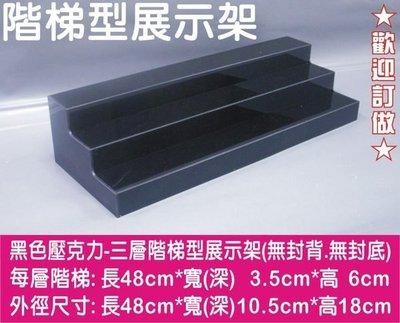 長田{壓克力製品專賣店} 鋼彈展示架 梯形架 模型架 鋼彈防塵盒 模型收藏櫃 公仔展示盒