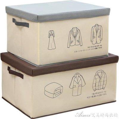 衣服收納盒子家用布藝搬家整理箱宿舍衣物袋衣摺摺疊儲物大號神器 快速出貨YJT