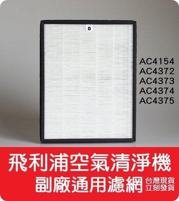 【艾思黛拉 A0491】副廠 現貨 飛利浦Philips 空氣清淨機 HEAP濾網 AC4154 AC4372 4375
