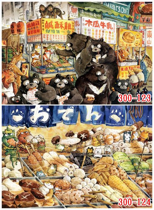 拼圖專賣店 300片拚圖 afu繪畫系列 ( 300-123 台灣夜市吃透透 / 300-124 關東煮湯浴 )