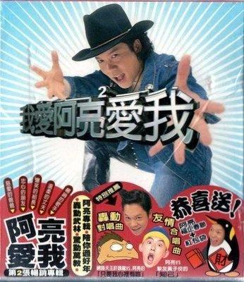 *卜學亮 // 阿亮愛我-豐華唱片、2001年發行