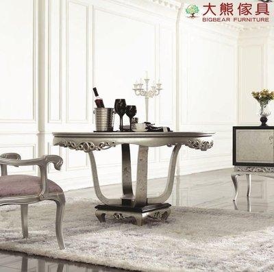 【大熊傢俱】CY0381 雅致 新古典圓桌 餐桌 桌子 餐桌 飯桌 餐桌椅組 另售扶手椅 餐邊櫃