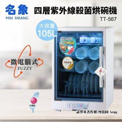 ㊣ 龍迪家 ㊣【MIN SHIANG 名象】四層全機不鏽鋼紫外線殺菌烘碗機(TT-567)