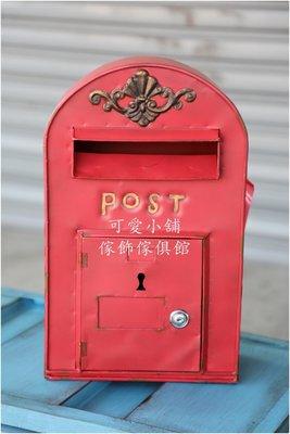 ( 台中 可愛小舖 ) 美式復古鄉村風post紅色郵筒信箱帶鎖郵桶意見箱小費箱建設公司設計師建案住戶入厝居家布置防水