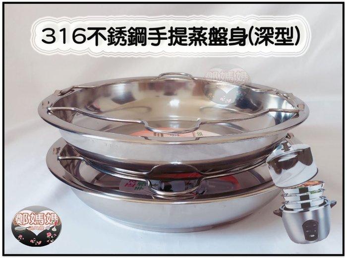 ♥鄭媽媽♥【316不銹鋼手提蒸盤(淺型)】,可直接於電鍋內加熱,多功能蒸盤可搭配電鍋使用 台灣製 品質保證