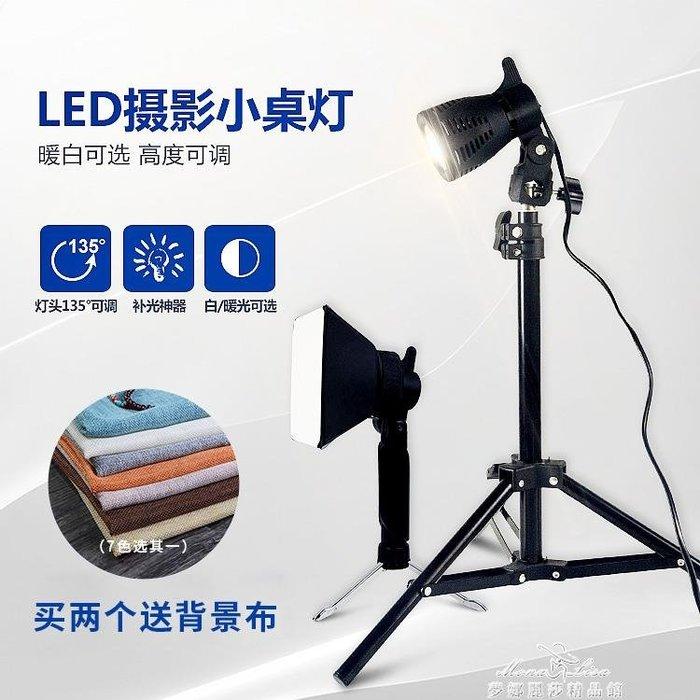 小型LED攝影燈射燈 桌面靜物拍照臺燈手機補光燈珠寶柔光拍攝 全館免運