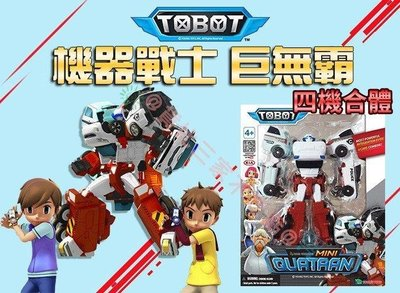 TOBOT 巨無霸 機器戰士 中型 變身 組合 金剛 TITAN 進化 冒險 BET 超級 車車 車子 大型 機器人