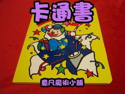 【意凡魔術小舖】彩色魔法卡通畫本卡通書 最佳互動 魔術師換人做 才藝表演 舞台魔術