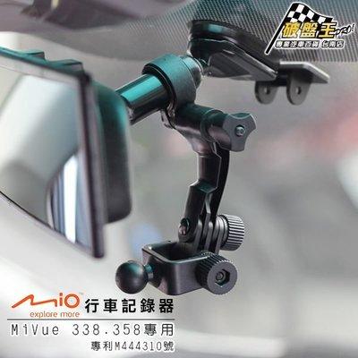 破盤王 台南 Mio338/MIO358行車記錄器【後視鏡扣環式支架】MOOV.S.V.CURISER可用 A13