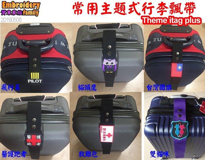 ※客製※主題式PILOT 飛行員機師用行李飄帶行李牌itag plus (主題式布標+名字,2條客製名字的賣場)