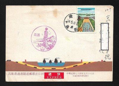 【萬龍】(477)(特217)高雄港過港隧道郵票套票實寄封(專217)