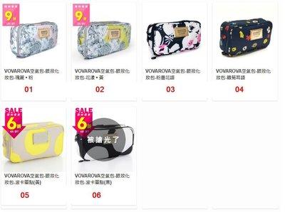 VOVAROVA 空氣包 過夜包 盥洗包 化妝包 手拿包 手提包 零錢包 手拿包 手提包 收納包 8折免運費 先問才下標