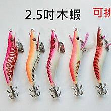 2.5吋木蝦 一隻 25元  軟絲竿/木蝦竿/烏賊竿  外銷日本精品 【網路橘子店】