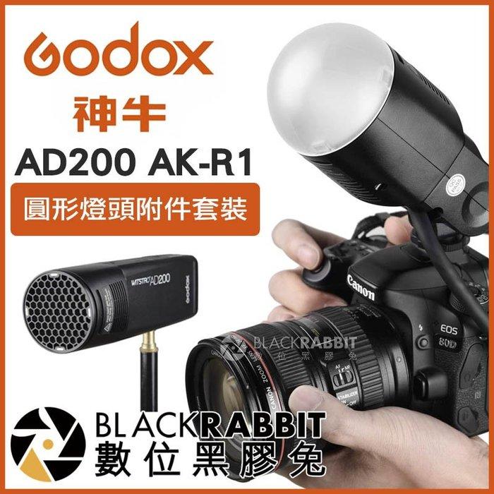 數位黑膠兔【 Godox 神牛 AD200 AK-R1 圓形燈頭附件套裝 】 H200R 遮光罩 柔光罩 蜂巢罩 色片