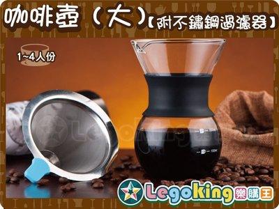 【樂購王】咖啡必備《咖啡壺(大)附不鏽鋼過濾器 1-4人份》咖啡超值套件組【B0450】