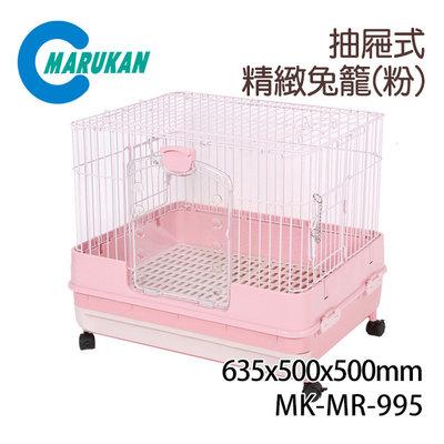 SNOW的家【免運】日本Marukan 抽屜式精緻兔籠 H50 粉色 MR-995 MR-309新款 (81291350