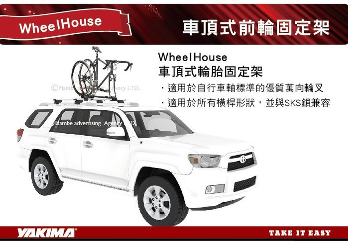   MyRack   YAKIMA WHEEL HOUSE 前輪插 車輪插 鯨魚叉腳踏車攜車架 8002108