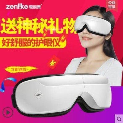 【安安3C】蒸麗康眼部按摩器護眼儀器保...
