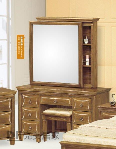 【DH】貨號CB004-5《流星雨》4尺 實木柚木色化妝鏡台˙含椅˙主要地區免運