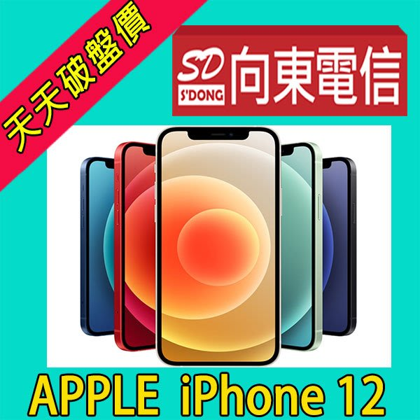【向東電信南港忠孝】全新蘋果apple iphone 12 256g 6.1吋 5G攜碼台哥688吃到飽手機24500元