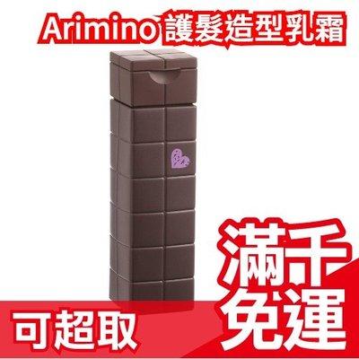 【Arimino 愛心護髮造型乳霜200ml 咖啡罐】日本 PEACE 魔術方塊 超人氣品牌 交換禮物✩JP Plus 新北市