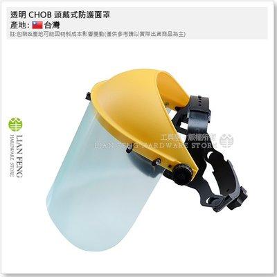 【工具屋】*含稅* 透明 CHOB 頭戴式防護面罩 可掀式 防護面具 割草用面罩 FAB 可換式 PVC防護面罩 台灣製