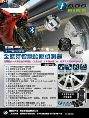 【普龍貢-實體店面】FOBO Bike 全藍芽智慧胎壓偵測器(iOS、安卓) 重機版 胎壓 氣嘴
