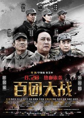 【藍光電影】百團大戰 The Hundred Regiments Offensive (2015) 76-050